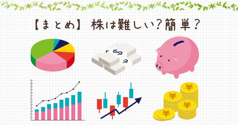 【まとめ】株は難しい?簡単?