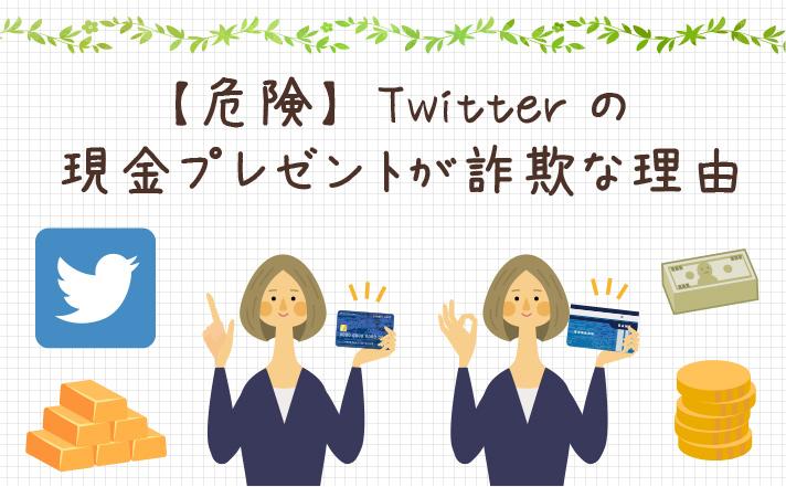 【危険】Twitterの現金プレゼントが詐欺な理由