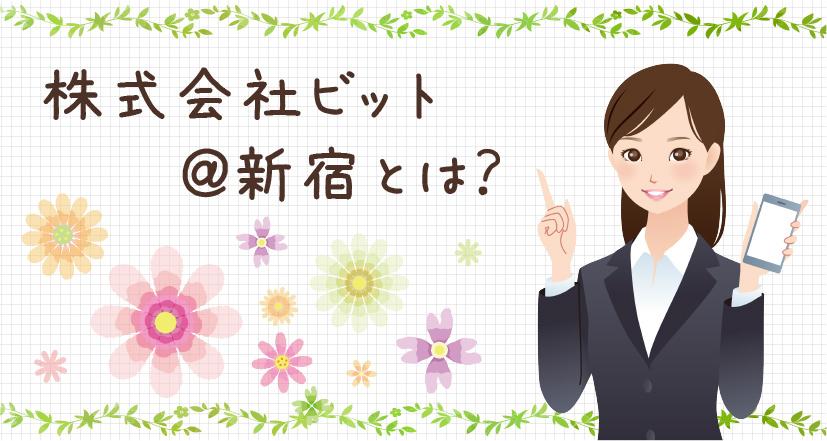 まとめ~株式会社ビット@新宿とは?~