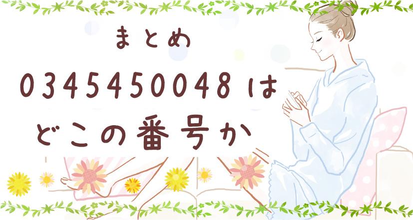 まとめ~0345450048はどこの番号か~