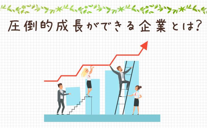 圧倒的成長ができる企業とは?
