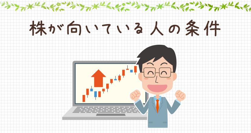 株が向いている人の条件