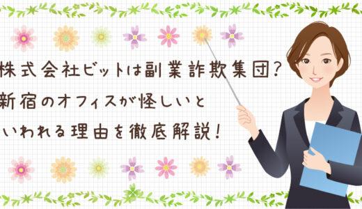 株式会社ビットは副業詐欺集団?新宿のオフィスが怪しいといわれる理由を徹底解説!