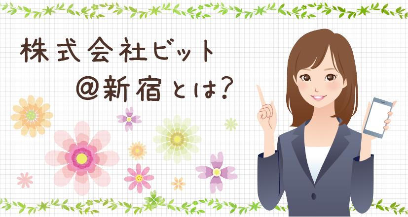 株式会社ビット@新宿とは?