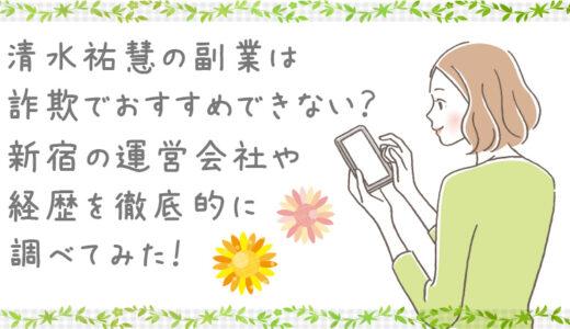 清水祐慧のクリック(Click)は詐欺?新宿の運営会社を徹底的に調べてみた!