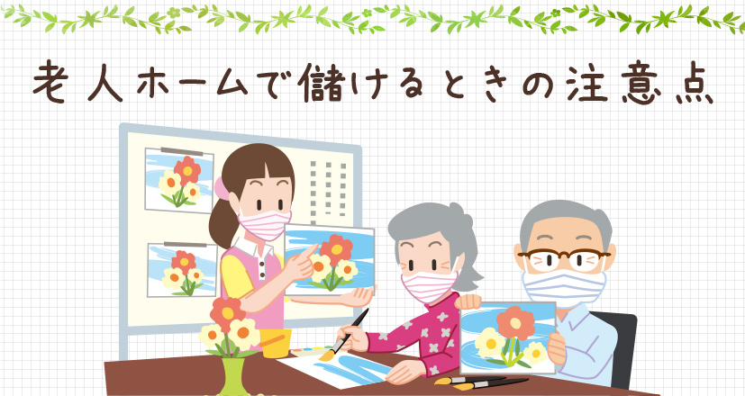 老人ホームで儲けるときの注意点