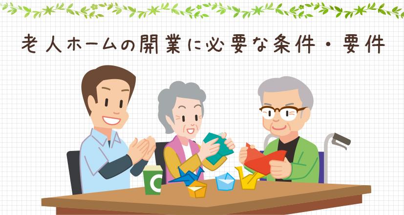 老人ホームの開業に必要な条件・要件