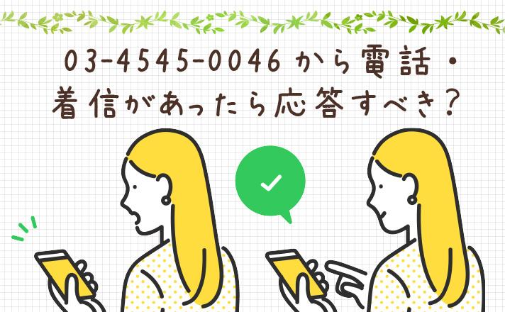 03-4545-0046から電話・着信があったら応答すべき?