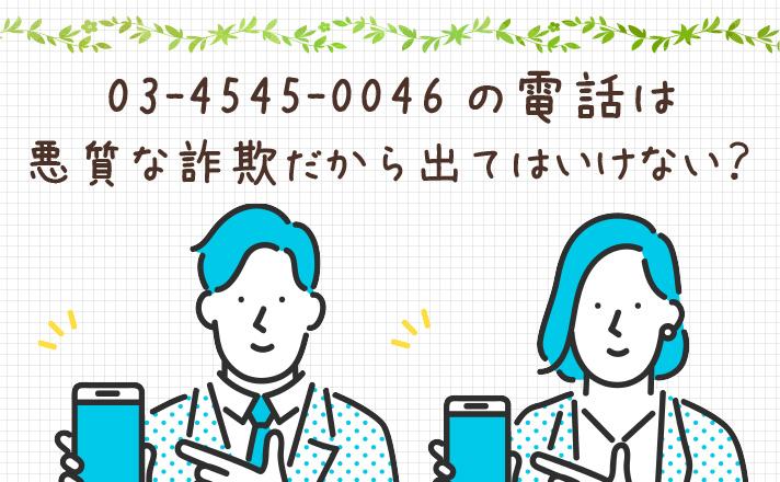 03-4545-0046の電話は悪質な詐欺だから出てはいけない?