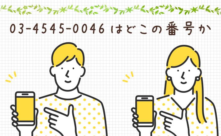 03-4545-0046はどこの番号か