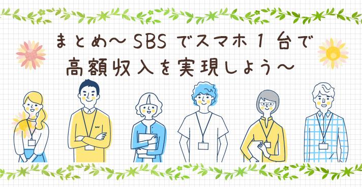 まとめ~SBSでスマホ1台で高額収入を実現しよう~