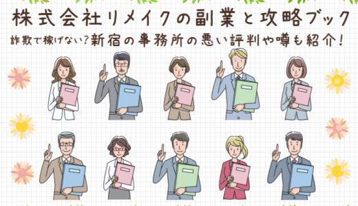 株式会社リメイクの副業と攻略ブックは詐欺で稼げない?新宿の事務所の悪い評判や噂も紹介!