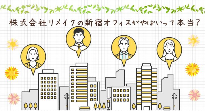 株式会社リメイクの新宿オフィスがやばいって本当?
