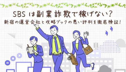 SBSは副業詐欺で稼げない?新宿の運営会社と攻略ブックの悪い評判を徹底検証!